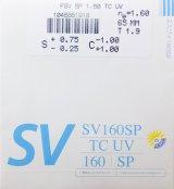 Nikon 球面UV400標準 SVシリーズ(撥水コート付き)SV160SP-ECC 2枚1組(±3.50位まで)
